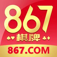 867棋牌app