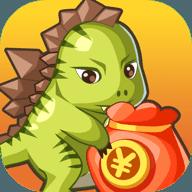 恐龍有錢領紅包