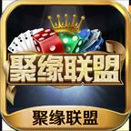 聚缘联盟棋牌app