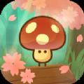 大胆小蘑菇