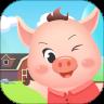 全民欢乐养猪场领红包
