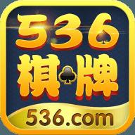 536棋牌