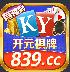 839开元棋牌