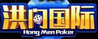 洪门国际棋牌