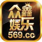众鑫棋牌游戏中心