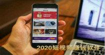 2020短视频赚钱软件