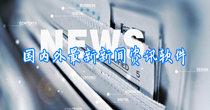 国内外最新新闻资讯软件精选