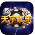 天宇棋牌app