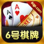 6号棋牌app