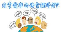 非常精准的语言翻译APP推荐