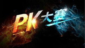 安卓大型PK游戏合集