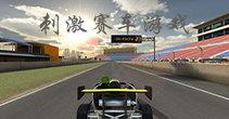 刺激赛车游戏