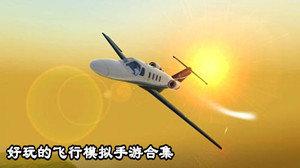 长期耐玩的飞行模拟类手游大全