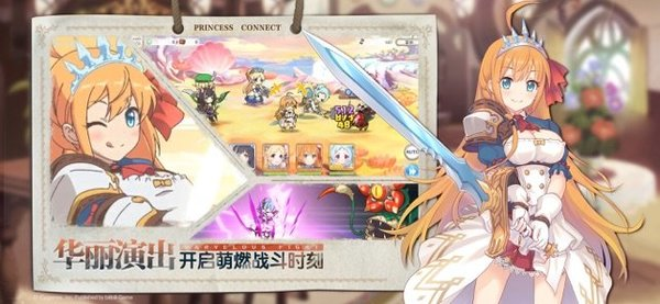 公主连结R游戏下载-公主连结Rios版下载