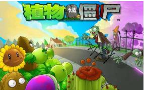 植物大战僵尸β版中文版