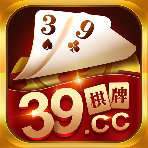 39棋牌游戏