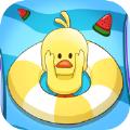 小黄鸭的泳圈