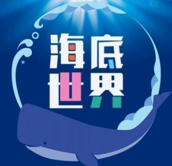 海底世界app