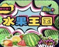 水果王國app