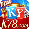开元K78棋牌