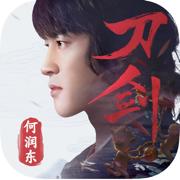 刀剑情缘何润东版