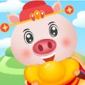 2020豬多多紅包版