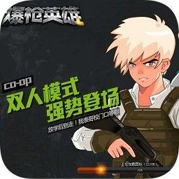 爆枪英雄手机版