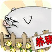要富多养猪