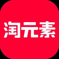 淘元素app