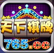 765天下棋牌