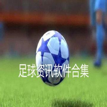 足球资讯软件合集