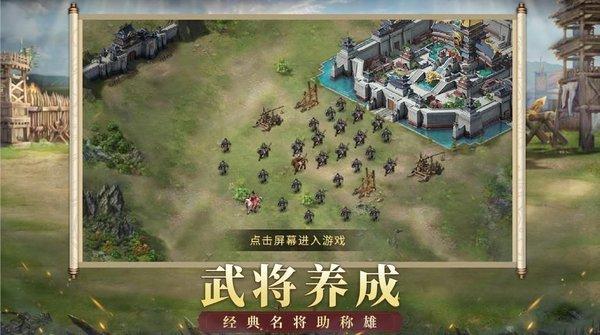权谋九州游戏截图