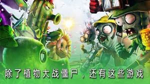 类似植物大战僵尸的手机游戏推荐