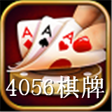 4056棋牌