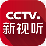cctv新視聽