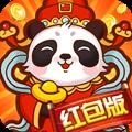 全民养熊猫领红包