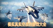 模拟真实空战的游戏大全