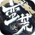 九州蛮荒决
