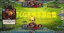 TCG卡牌手游合集