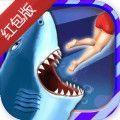 饥饿鲨进化领红包