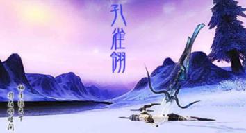 孔雀翎(耽美剑三)