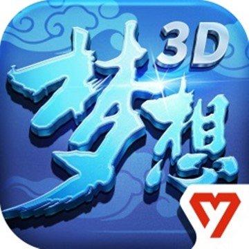 类似梦想世界3D的游戏合集