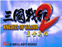 三国战纪2盖世英雄中文版