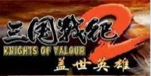 三国战纪2盖世英雄经典版