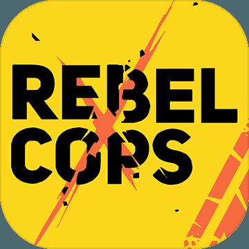 反抗的警察