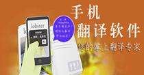 好用的手机翻译软件大全