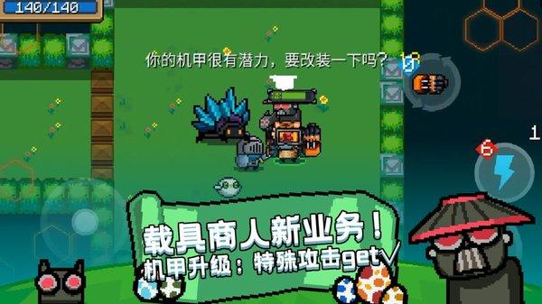 元气骑士2.6.5定海神针破解版下载-元气骑士2.6.5全无限破解版下载