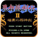 忍者龙剑传2加强版