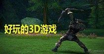 好玩的3D游戲
