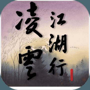 凌云江湖行mud